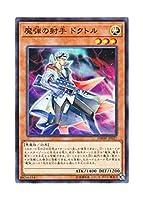遊戯王 日本語版 DBSW-JP017 魔弾の射手 ドクトル (ノーマル)