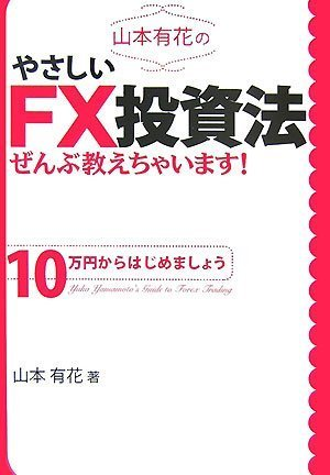 山本有花のやさしいFX投資法ぜんぶ教えちゃいます!