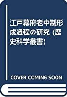 江戸幕府老中制形成過程の研究 (歴史科学叢書)