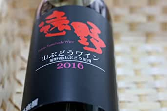 遠野山ぶどうワイン2016 数量限定720ml