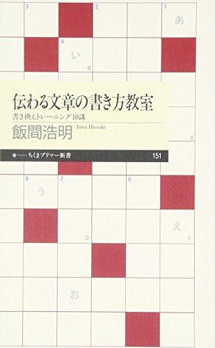伝わる文章の書き方教室 書き換えトレーニング10講 (ちくまプリマー新書)