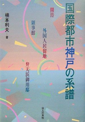 国際都市神戸の系譜―開港・外国人居留地・領事館・弁天浜御用邸