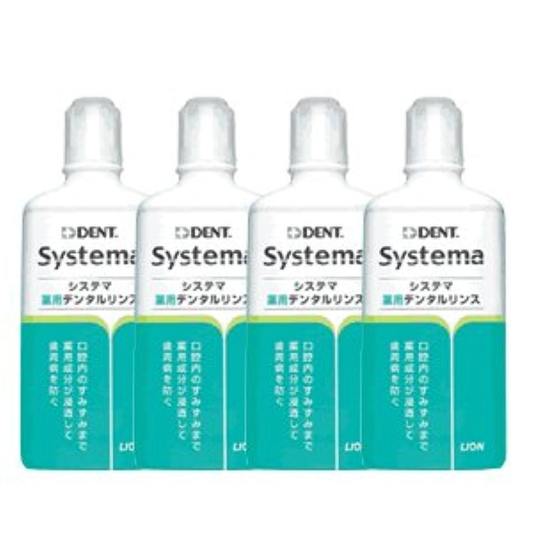 教育取り出すナイロンライオン システマ 薬用 デンタルリンス 450ml レギュラータイプ 4本セット 医薬部外品