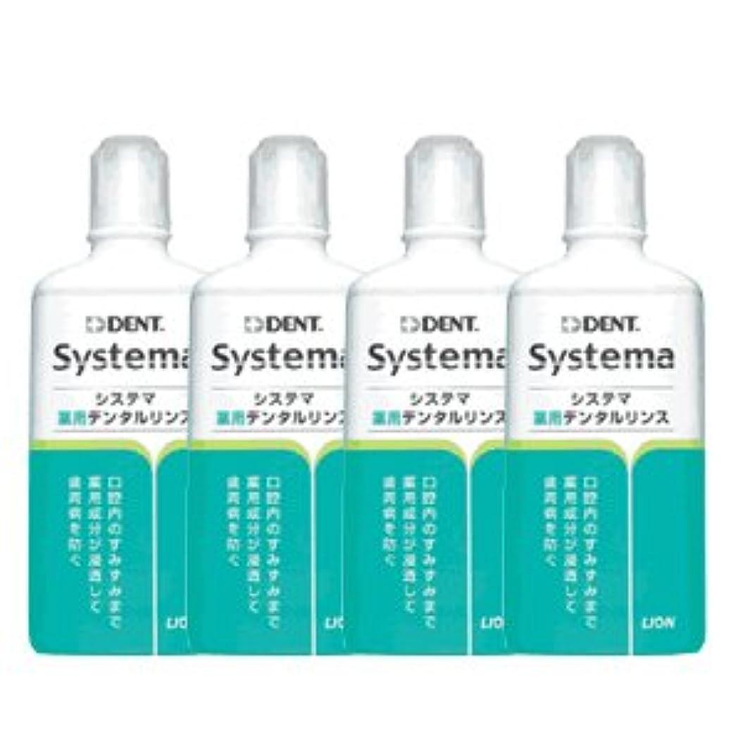 控えめな雇用者実行可能ライオン システマ 薬用 デンタルリンス 450ml レギュラータイプ 4本セット 医薬部外品