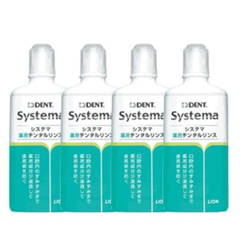 ライオン システマ 薬用 デンタルリンス 450ml レギュラータイプ 4本セット 医薬部外品