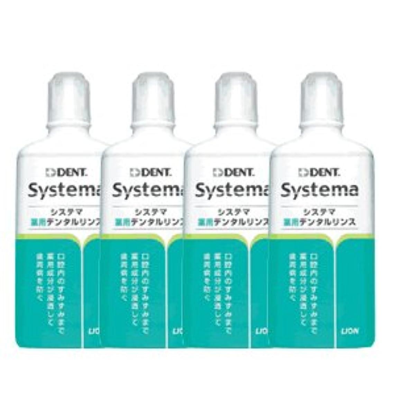 ランチョン潤滑する解体するライオン システマ 薬用 デンタルリンス 450ml レギュラータイプ 4本セット 医薬部外品