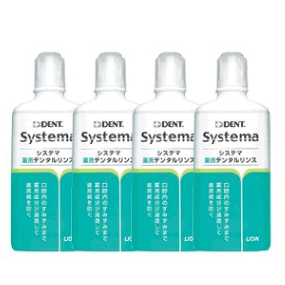 風刺章元のライオン システマ 薬用 デンタルリンス 450ml レギュラータイプ 4本セット 医薬部外品