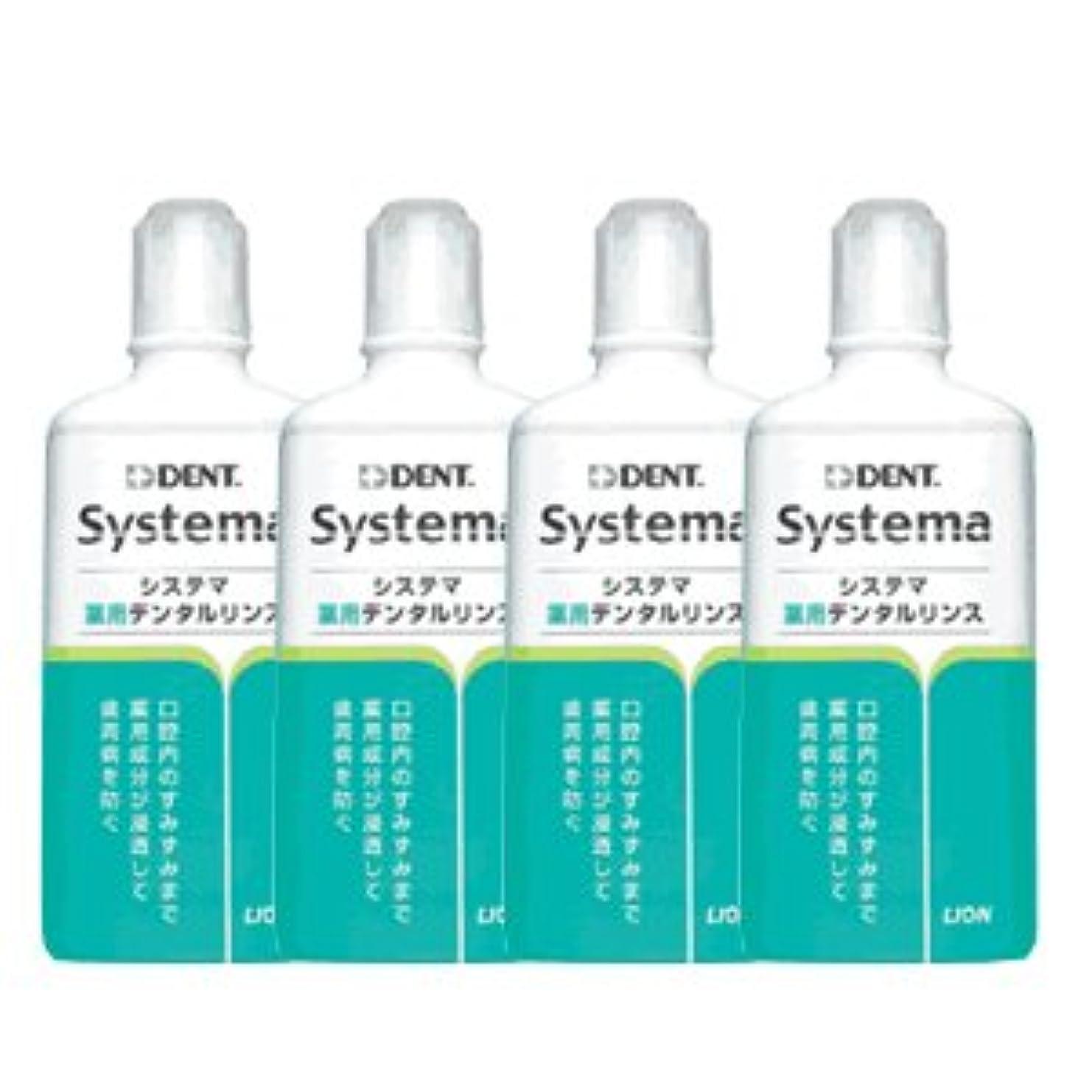潜在的な装置持続的ライオン システマ 薬用 デンタルリンス 450ml レギュラータイプ 4本セット 医薬部外品