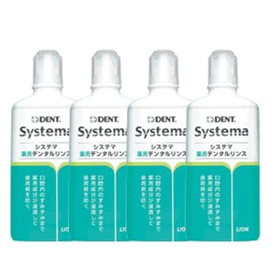 粒子回答ギャップライオン システマ 薬用 デンタルリンス 450ml レギュラータイプ 4本セット 医薬部外品