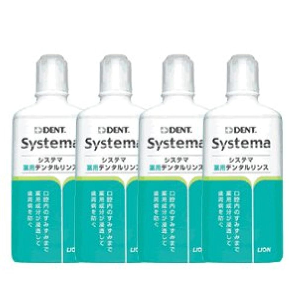 タクトエジプト冷蔵するライオン システマ 薬用 デンタルリンス 450ml レギュラータイプ 4本セット 医薬部外品