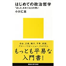 はじめての政治哲学 「正しさ」をめぐる23の問い (講談社現代新書)