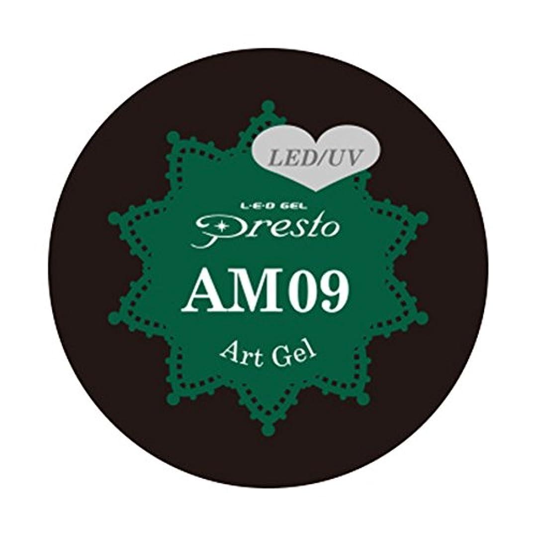 立法逆に支配的Presto アートジェル ミニ AM09 2g UV/LED対応
