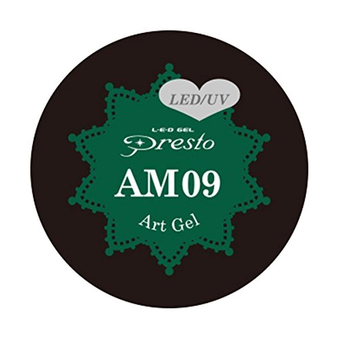 添付十二ゴネリルPresto アートジェル ミニ AM09 2g UV/LED対応