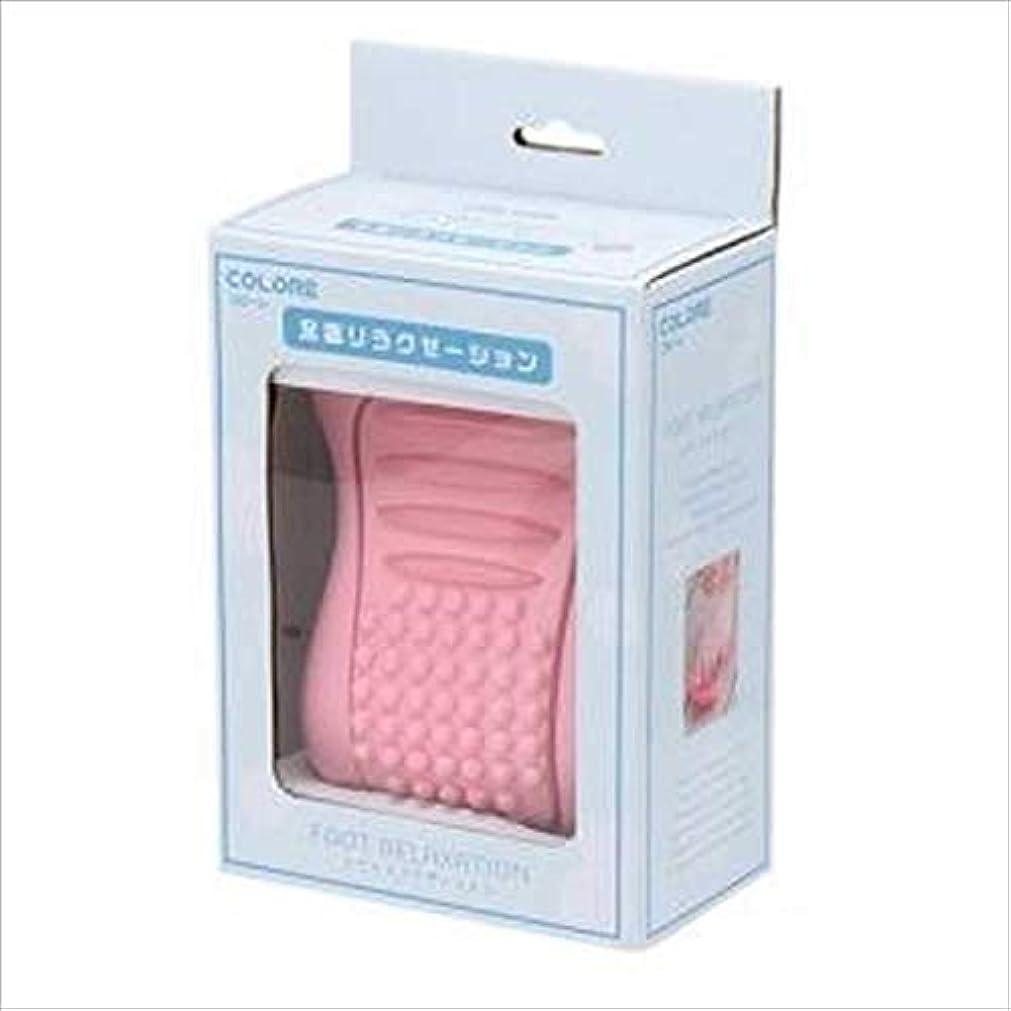 休暇おいしい禁じるcolore YYL01FRPK フットリラクゼーション ピンク