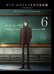 ロード・エルメロイII世の事件簿 -魔眼蒐集列車 Grace note- 6 [Blu-ray]