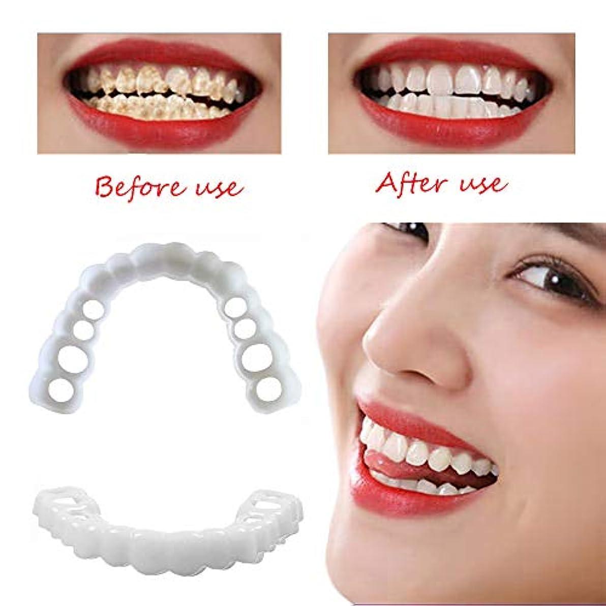 混乱させる保証金ナチュラル歯の入れ歯歯の化粧品一時的な笑顔の快適フィット化粧品の歯の入れ歯(4ペア、白),10Pairs