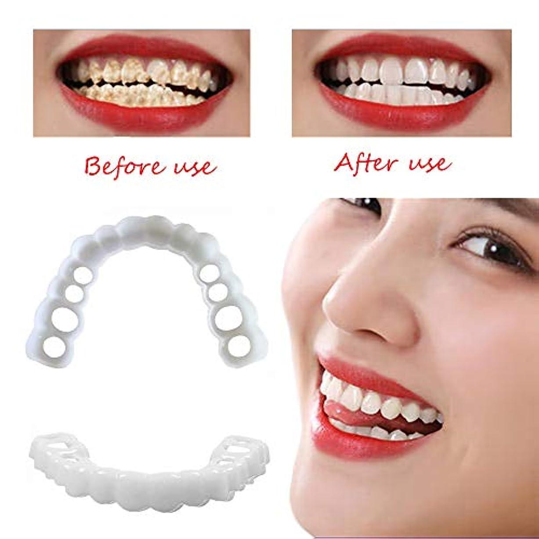 悪用延ばす流用する歯の入れ歯歯の化粧品一時的な笑顔の快適フィット化粧品の歯の入れ歯(4ペア、白),10Pairs
