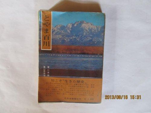 とやま百川 (1976年)