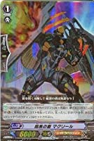 カードファイト!!ヴァンガード/第4弾/BT04/011/RR/暗黒の盾 マクリール