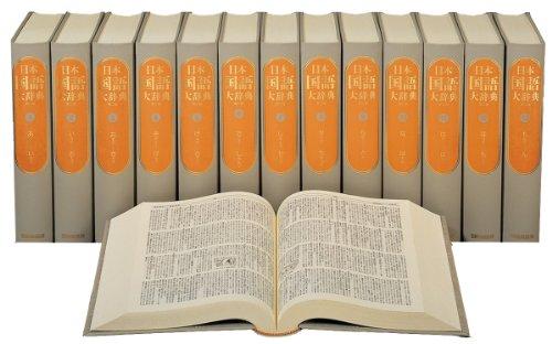日本国語大辞典 第二版 全14巻セット