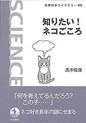 知りたい! ネコごころ (岩波科学ライブラリー 292)