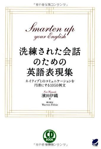 洗練された会話のための英語表現集(CD BOOK)の詳細を見る