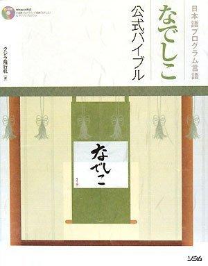 日本語プログラム言語なでしこ公式バイブル