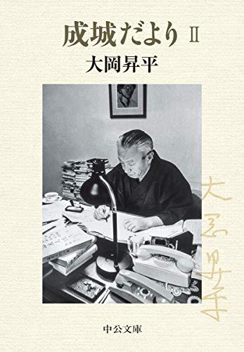 成城だよりⅡ (中公文庫 (お2-19))