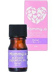 Mommyの ブレンド精油 リリーフ~ホッ..と 5mL