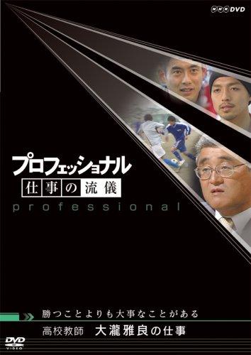 プロフェッショナル 仕事の流儀 高校教師 大瀧雅良の仕事 勝つことよりも大事なことがある [DVD]の詳細を見る