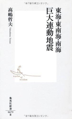 東海・東南海・南海 巨大連動地震 (集英社新書)