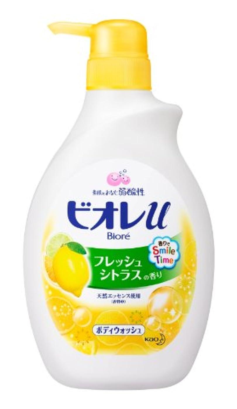 誘惑気難しい誘惑ビオレu フレッシュシトラスの香り ポンプ 550ml