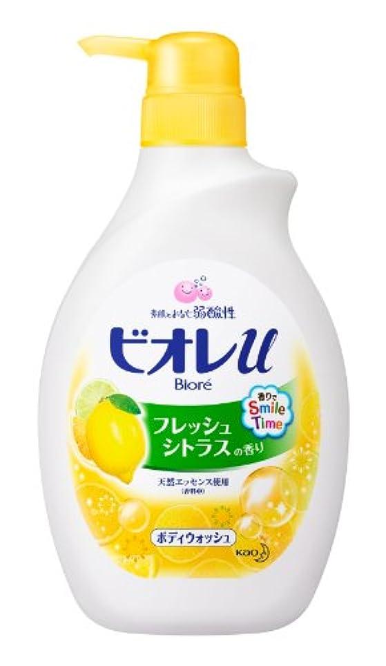 アラート誰でも蓮ビオレu フレッシュシトラスの香り ポンプ 550ml