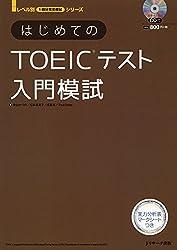 はじめてのTOEIC(R)テスト入門模試 (レベル別1回分完全模試シリーズ)
