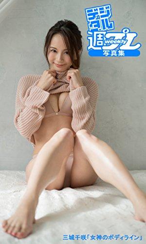 <デジタル週プレ写真集> 三城千咲「女神のボディライン」