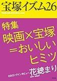 宝塚イズム26: 特集 映画×宝塚=おいしいヒミツ