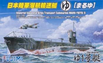 フジミ模型 1/350 特シリーズ No.14 日本陸軍潜航輸送艇 まるゆ1号艇 プラモデル 特14