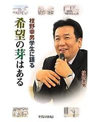 枝野幸男学生に語る 希望の芽はある