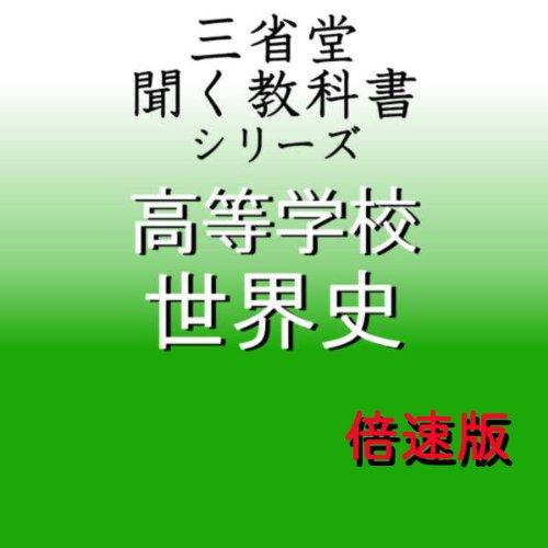 オーディオブックCD 速聴 三省堂 著 「聞く教科書シリーズ 高等学校 世界史」 速聴・倍速版