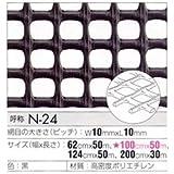 トリカルネット プラスチックネット CLV-N-24-1000 黒 大きさ:幅1000mm×長さ50m 一巻き