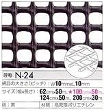 トリカルネット プラスチックネット CLV-N-24-1000 黒 大きさ:幅1000mm×長さ10m 切り売り
