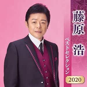 藤原浩 ベストセレクション 2020