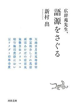 広辞苑先生、語源をさぐる (河出文庫 し 25-1)