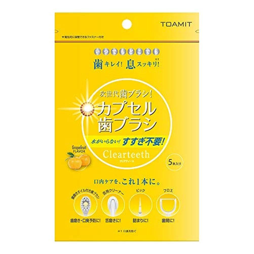噂マンハッタンディプロマSHOWA(ショウワ) SHOWA 東和化粧品 カプセル歯ブラシClearteeth 5本入 グレープフルーツ TOA-CLT-GF
