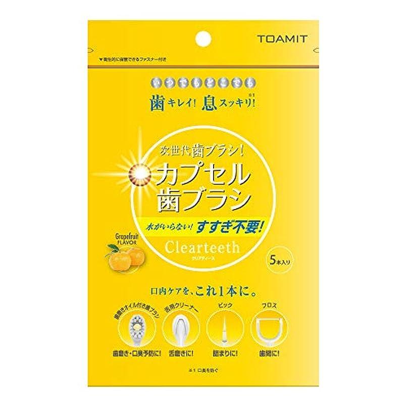 白鳥結果受賞SHOWA(ショウワ) SHOWA 東和化粧品 カプセル歯ブラシClearteeth 5本入 グレープフルーツ TOA-CLT-GF