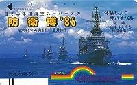 テレホンカード テレカ 海上自衛隊 護衛艦 防衛博'86 50度数