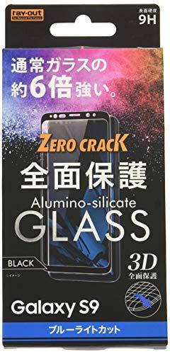 レイ・アウト Samsung Galaxy S9 ガラスフィルム 3D 9H 0.33mm 全面保護 ブルーライト カット ブラック RT-GS9RFG/MB