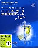 HD革命/WinProtector Ver.2 for Vista Std アカデミックパック 1ユーザー