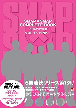 『SMAP×SMAP』