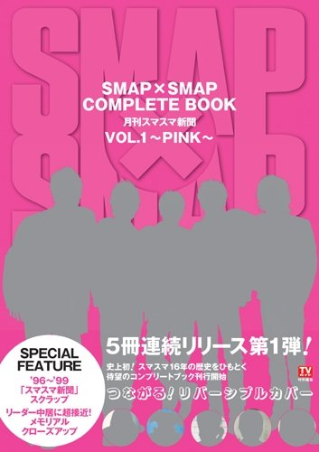SMAP×SMAP COMPLETE BOOK 月刊スマスマ新聞 VOL.1~PINK~ (TOKYO NEWS MOOK 284号)